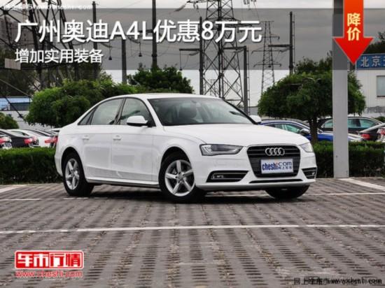奥迪A4L 2015款 35TFSI自动 标准型-广州奥迪A4L优惠8万元 增加实用