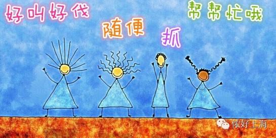 上海人最爱的口头禅!总有你的那一句!