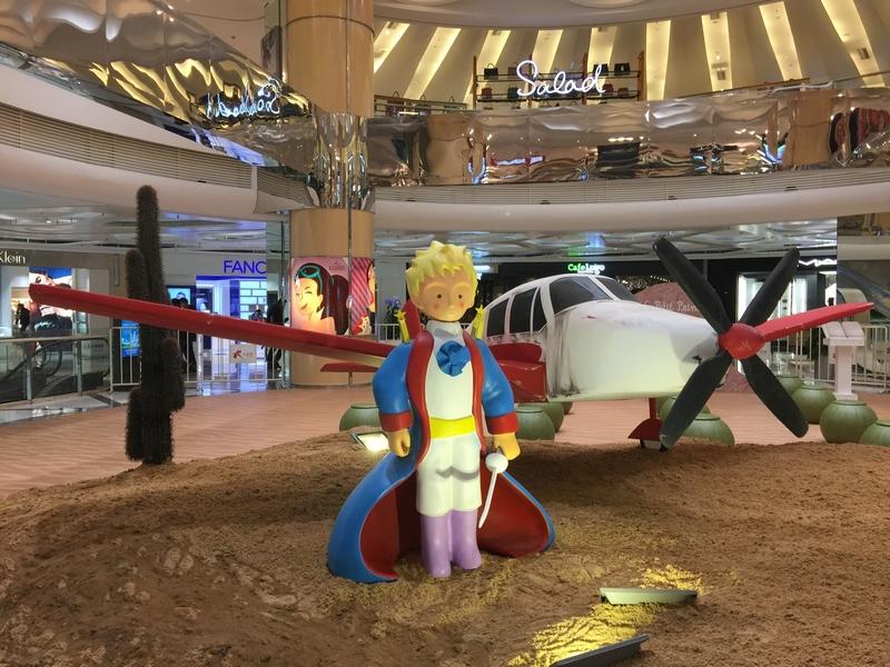 《小王子》造访上海! 来大悦城重温童话时代