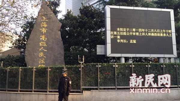 滚动直播:林森浩投毒案在上海二审
