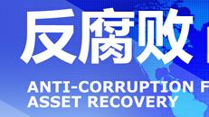 中纪委网站开设专栏 接受举报追赃线索