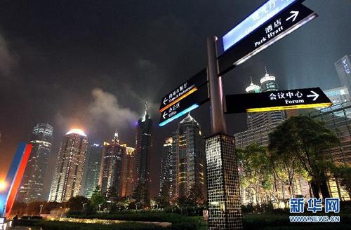 484家跨国公司在上海设地区总部
