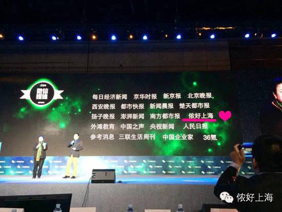 普大喜奔!侬好上海获腾讯官方奖!
