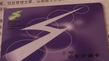 沪紫色交通卡能在宜兴、太仓、金华使用