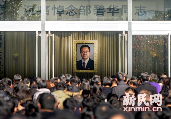 为你送行 市高院副院长邹碧华追悼会今举行