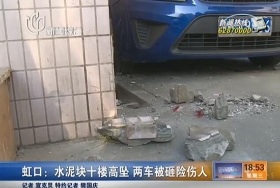 虹口水泥块10楼高坠险伤人 两车被砸坑