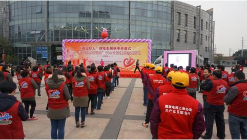 华东送变电公司:志愿服务在我心