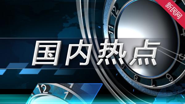 济南市委书记王敏涉严重违纪违法被查