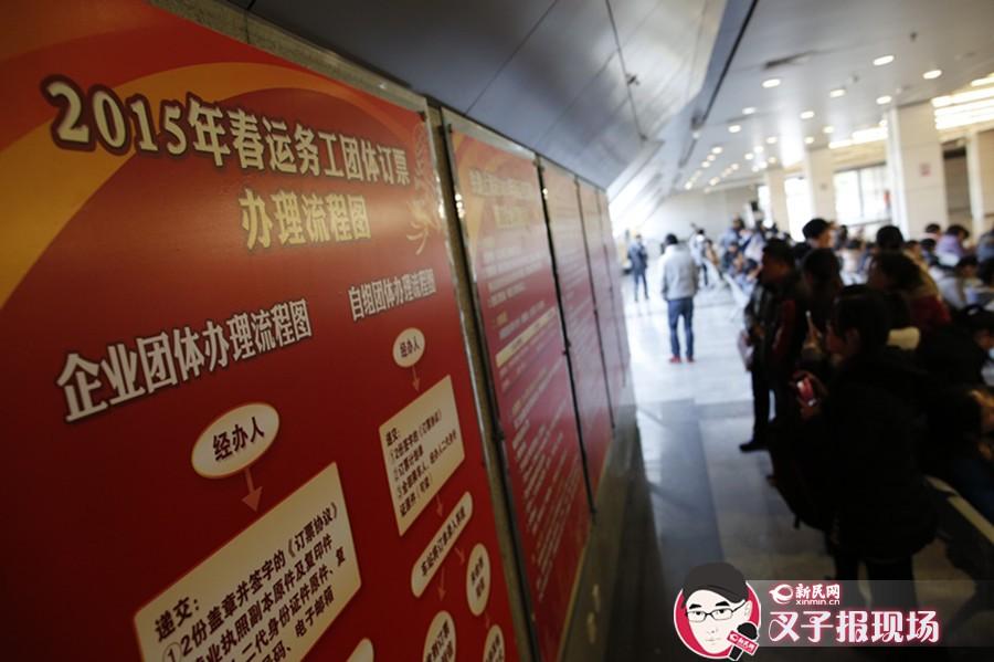 """春运务工团体票今起办理 办票旅客直呼""""快"""""""
