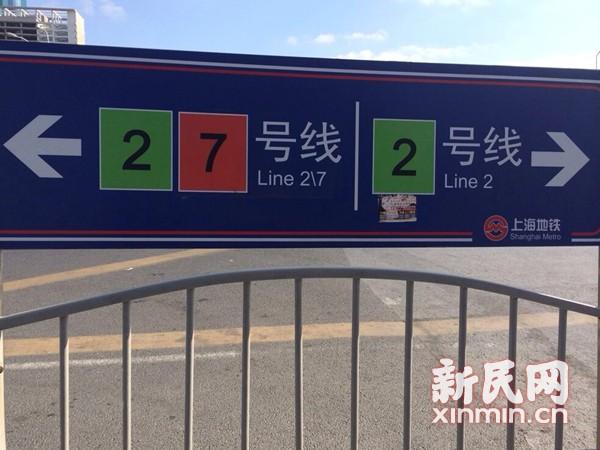 记者体验龙阳路应急换乘:最长约7分钟