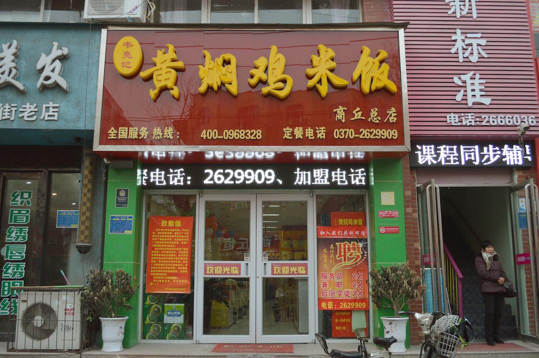 """申城一夜间就火了的""""黄焖鸡米饭"""",好吃吗?"""