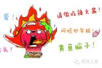"""妙哉!那些跟""""吃""""有关的上海话"""