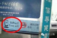 上海差头有免费wifi啦!教你在魔都免费蹭网!