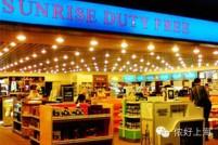上海机场免税店购物12条实用攻略