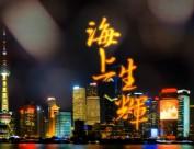 海上生辉 2014年国际大城市供电组织年会公司形象片