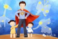 父亲节来了!说说上海人老爸的优点