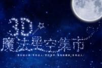 全国最大的3D幻视馆登陆上海!3D魔法星空市集走起!