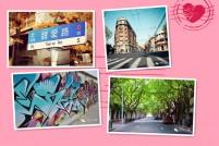 """慢慢走!上海那10条短而美的""""小路"""""""