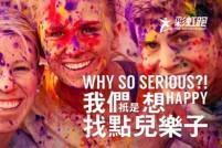 找点乐子!彩虹跑Rainbow Run上海站10.26别再错过!