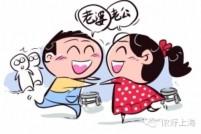 上海老公新规出炉!你们家开始执行了嘛?