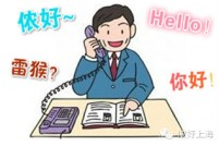 机会来了!香港急需会说上海话的人!
