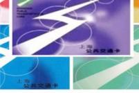 上海交通卡颜色的区别,你知道么?