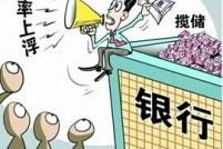工行存款利率上浮20%!上海20家银行利率大pk!