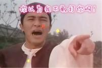 每个上海小囡的恶梦!小辰光爸妈打你前的开场白!