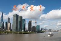 颤抖吧,上海人!魔都将降温至冰点了!