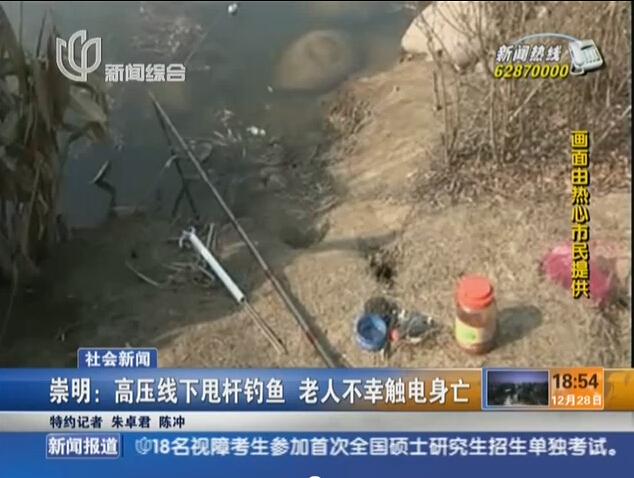 钓鱼时抛竿碰上高压线 男子遭电击身亡