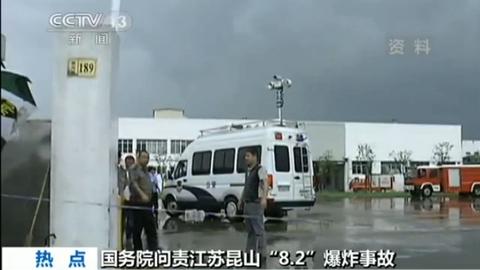 国务院严处昆山爆炸事故 副省长被记过