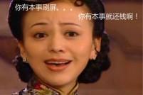 讨债了讨债了!看看上海人的朋友圈一年能欠多少钱?