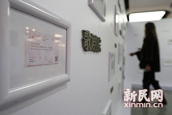 """""""票根主题展""""亮相上海大剧院"""