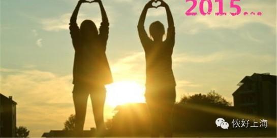 2015,愿你成为更好的人!