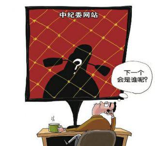 贵州公安厅官员陈建州被查系2015年首名落马