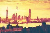 上海人生活的十年巨变!看完后无比怀念……
