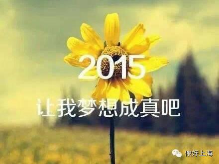 1月,让我们用一张照片开启新的一年