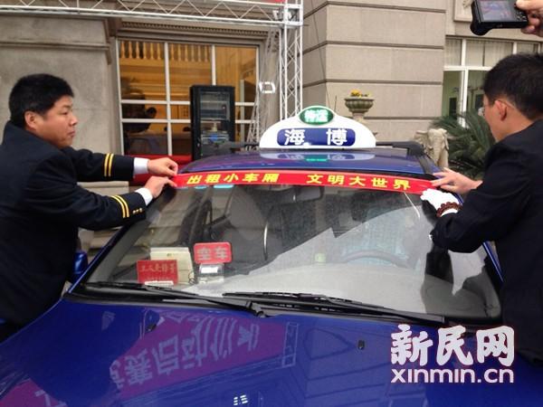 沪建出租车司机黑名单 新途安用白座套