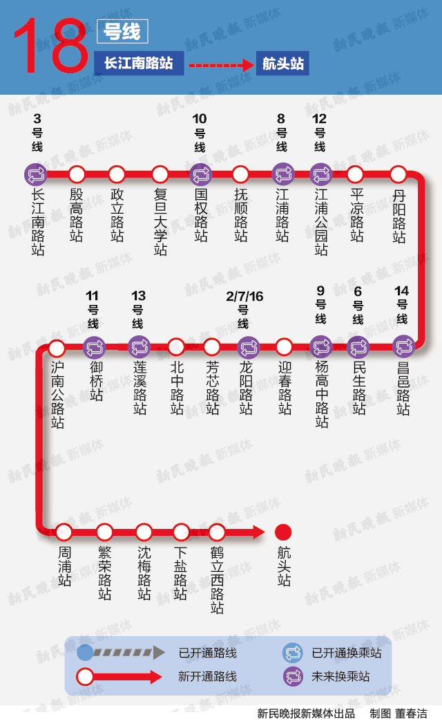 """18号线获""""准生证""""年内开建  2020年计划建成"""