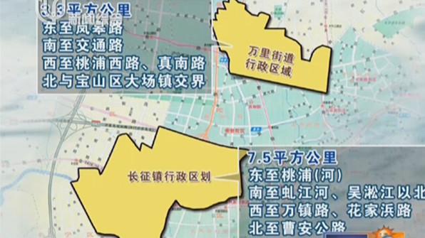 """沪普陀调区划 """"真如""""撤镇 """"万里""""设街道"""