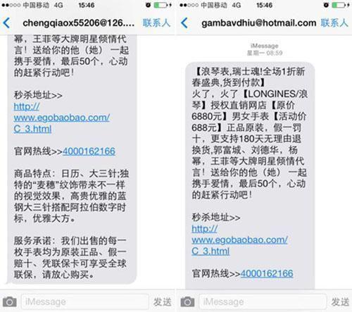 iMessage垃圾短信成灾 苹果将封IP