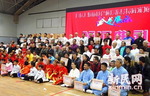 上海举办社会体育指导员武术展示大会