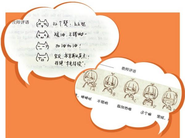 济南一高中英语老师漫画作评语走红 学生:萌萌