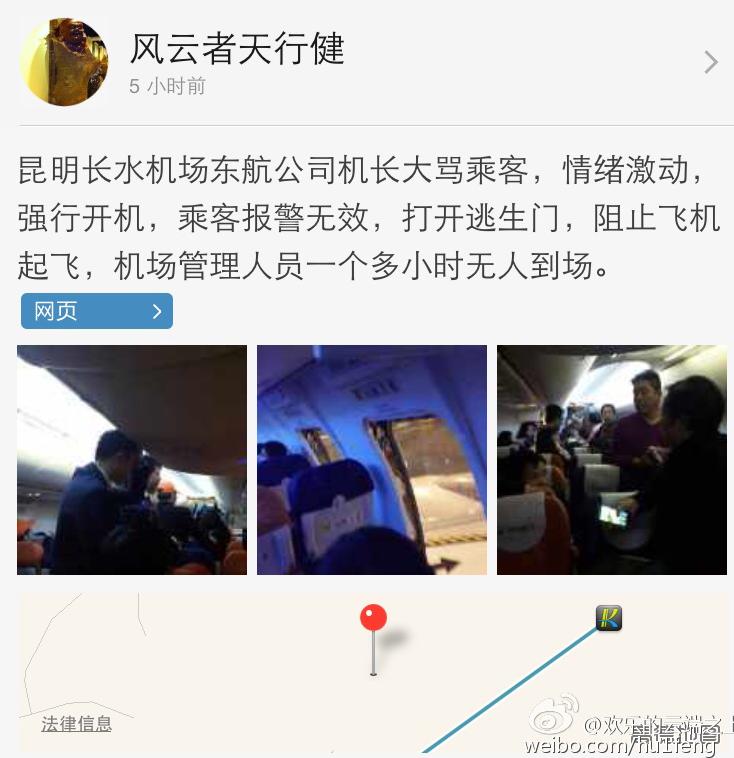 东航一飞机遭乘客强行打开应急出口  航班放弃起飞