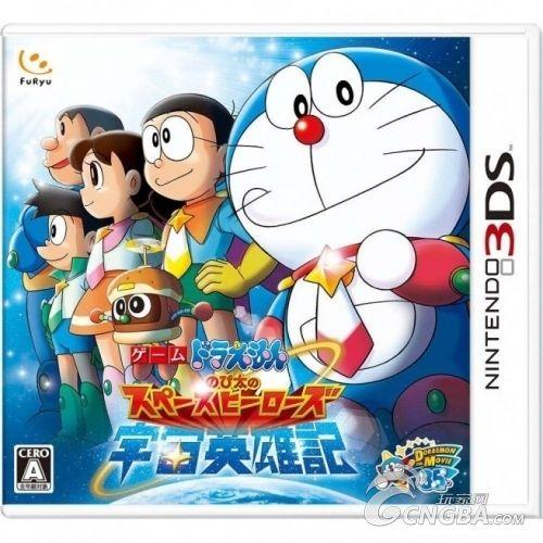 哆啦A梦大雄的宇宙英雄记 公开游戏封面图