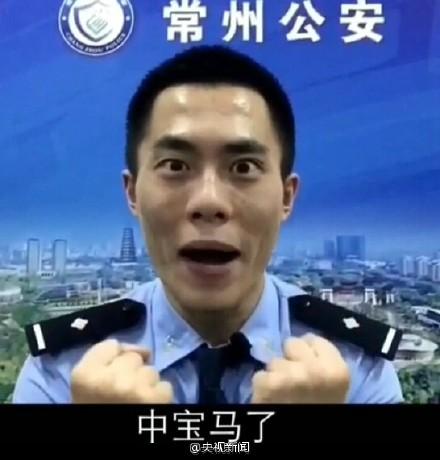 逗比警察防骗视频让人笑cry! 不上春晚太可惜啦!