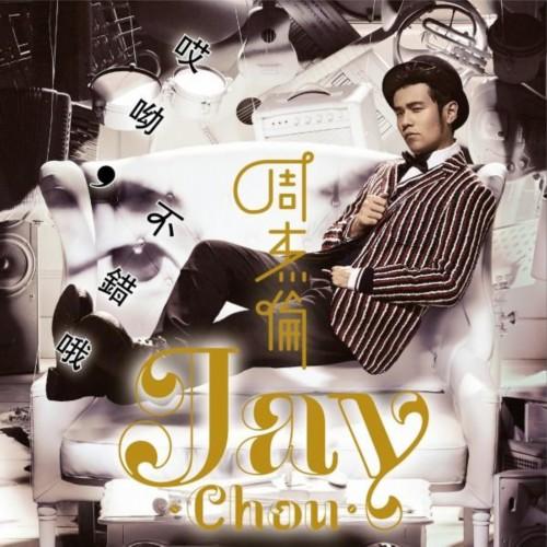 周杰伦新专辑封面-一周台湾华语唱片 周杰伦夺冠 林俊杰居亚军