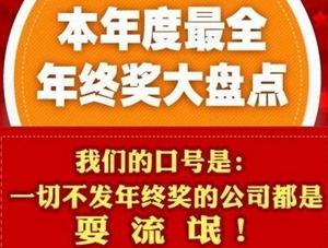 """上海年终奖人均8523元全国第一,看看哪些行业最""""壕""""?"""