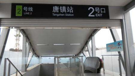 """沪唐镇站改造后或将""""升级""""为""""8换4""""终点"""