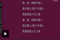 碉堡了!老外演唱原创上海话歌曲《英国人辣上海》!